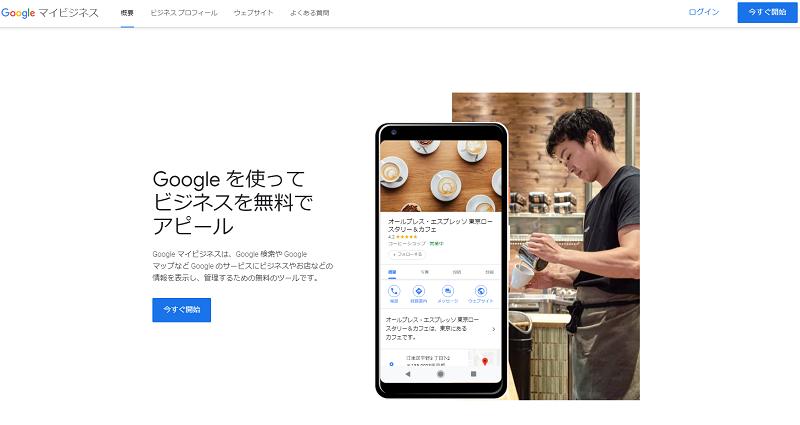 Googleマイビジネスの始め方とそのメリット【2021年】Googleマイビジネスの活用でローカルビジネスを育てる!