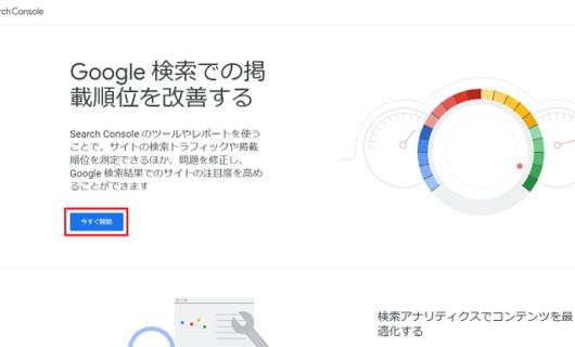 googlesearchconsolekaisi