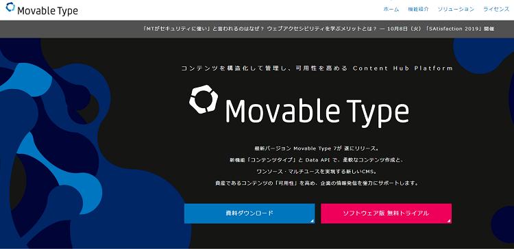 よくわかるMovable Type(ムーバブルタイプ)の使い方&評判ガイド【2021年】