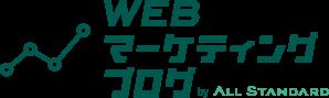 WEBマーケティングブログ