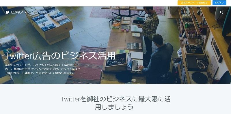 Twitterをビジネスに活かす!