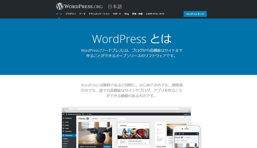 無料ブログをWordpressに移行する方法【2021年】