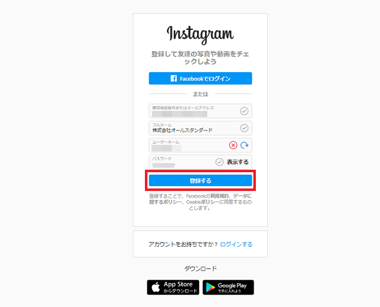 instagram-touroku2