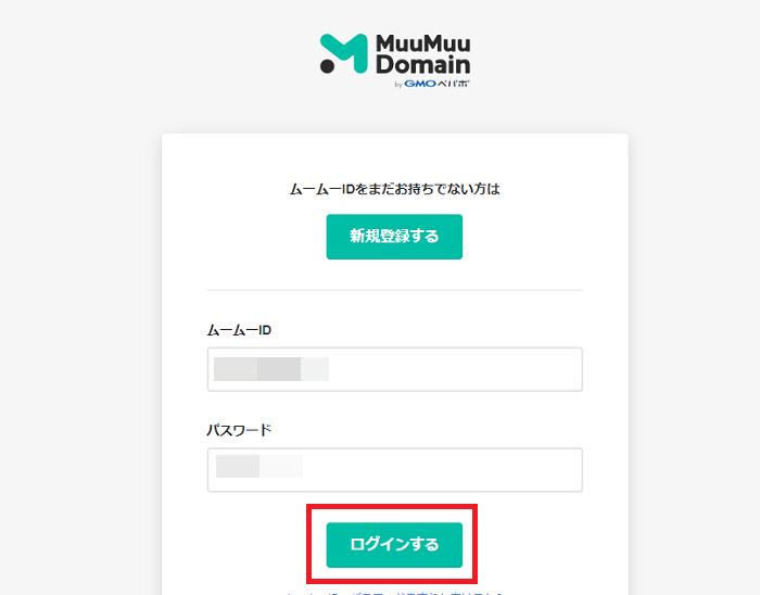 domainnameserver-2