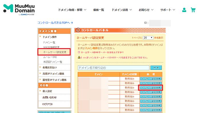 domainnameserver-4