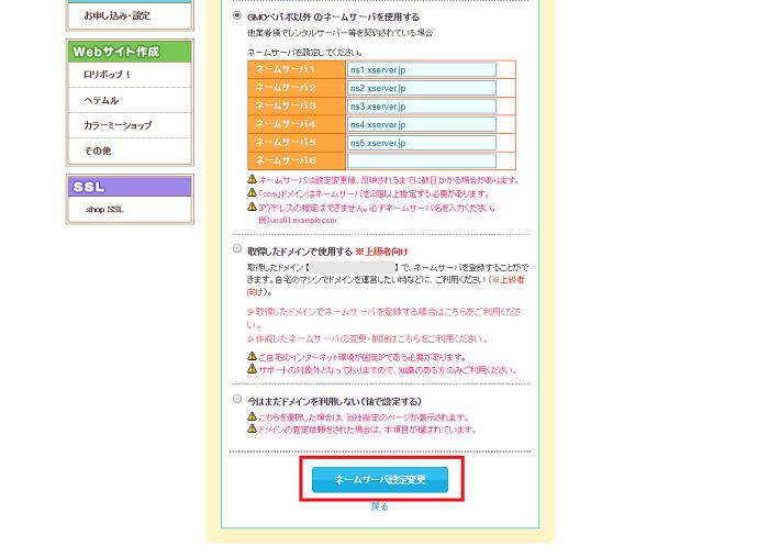 domainnameserver-5