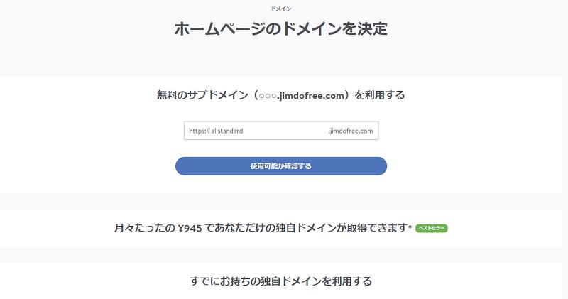 jimdo-domainkettei