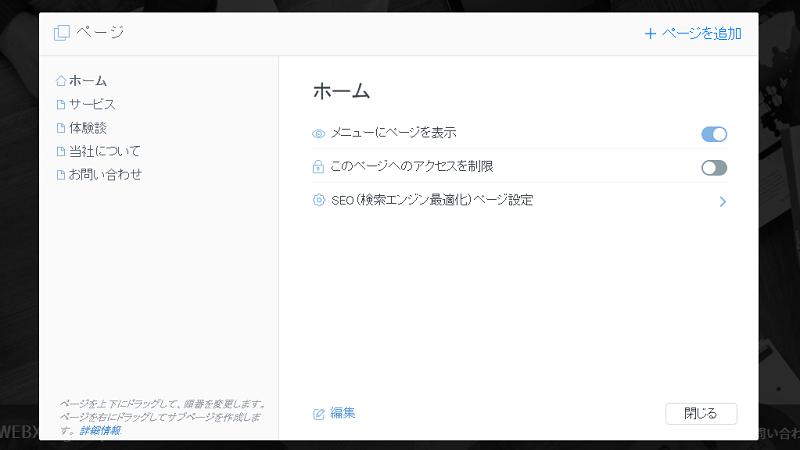 webnode-pageadd