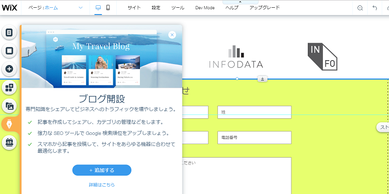 wix-blog
