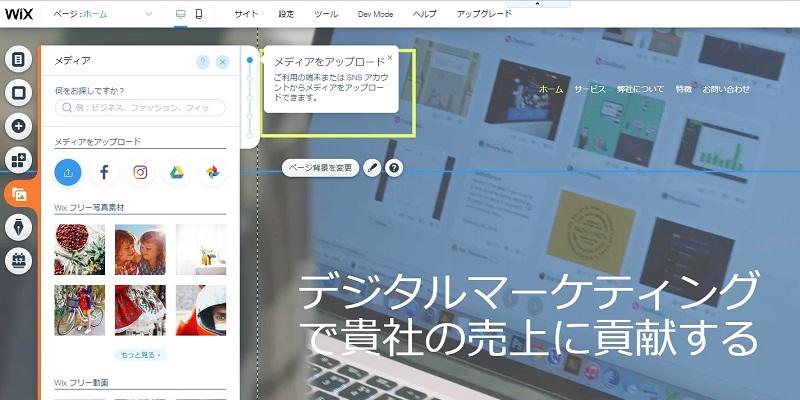 wix-media
