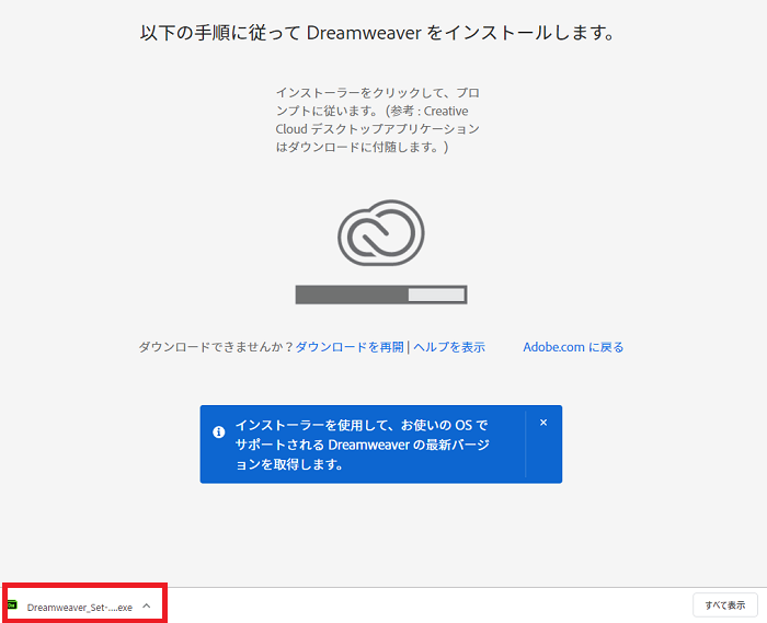 dreamweaver_install2