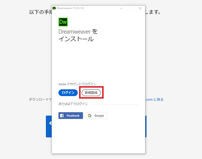 dreamweaver_install3