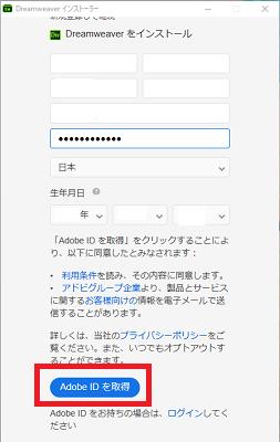 dreamweaver_install4