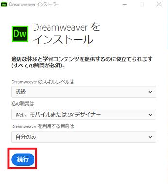 dreamweaver_install5