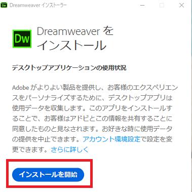 dreamweaver_install6