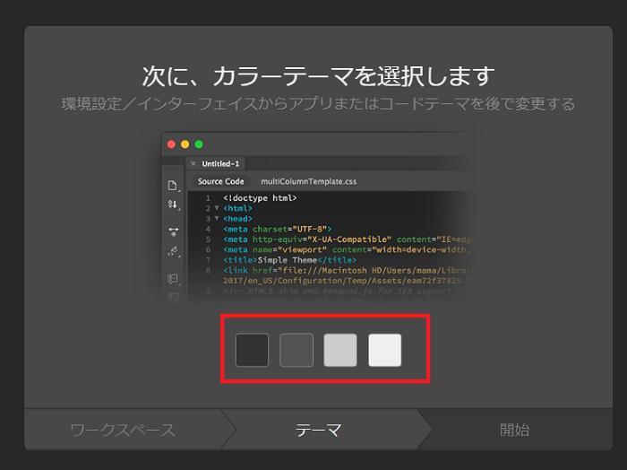 dreamweaver_install8