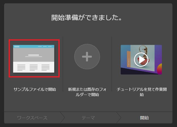 dreamweaver_install9