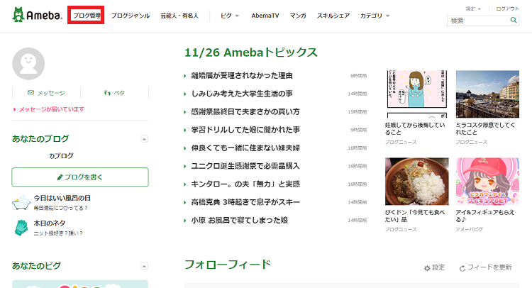 ameblo-blogmanagement