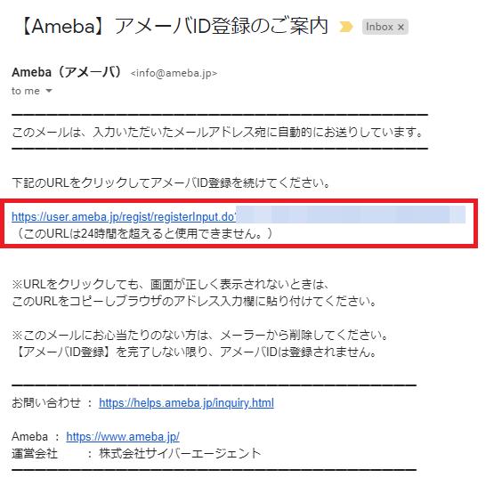 ameblo-mailclick
