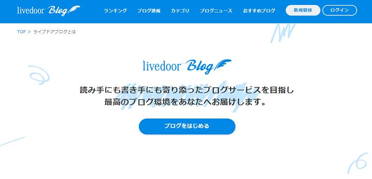 livedoorblog-1