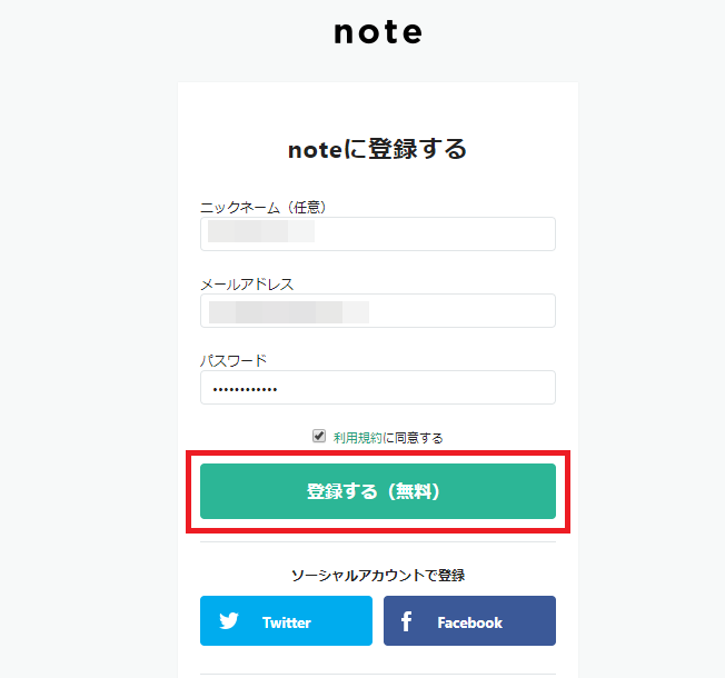 notesakusei-2