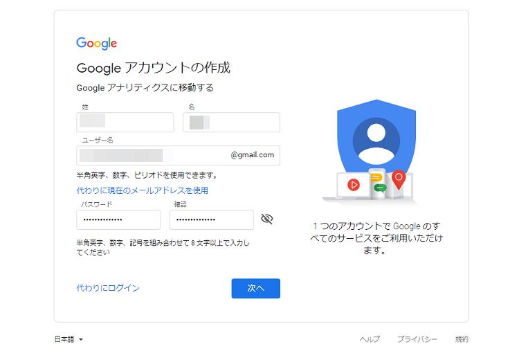 googleaccounts-touroku