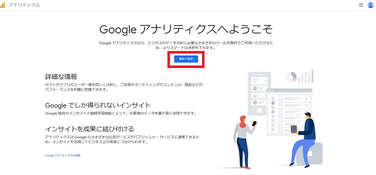 googleanalytics-hajimeru