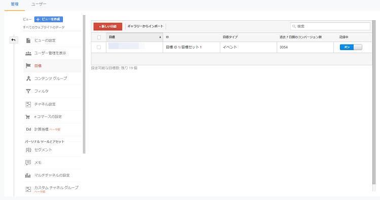 googleanalytics-mokuhyou