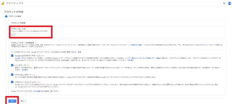 googleanalytics-sakusei