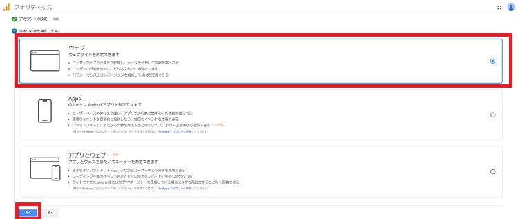 googleanalytics-sokutei