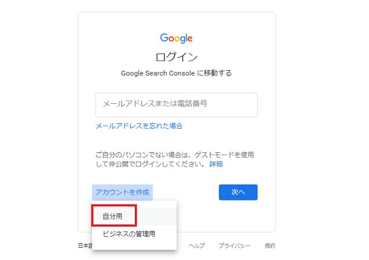 googlesearchconsoletouroku
