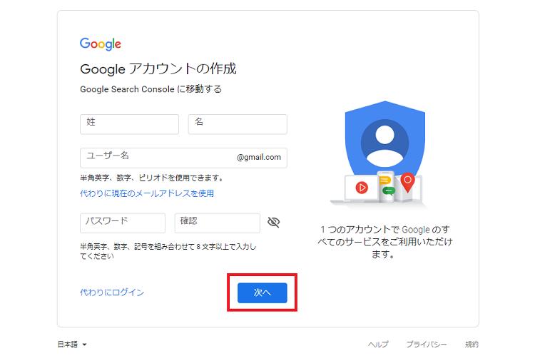 googlesearchtouroku2