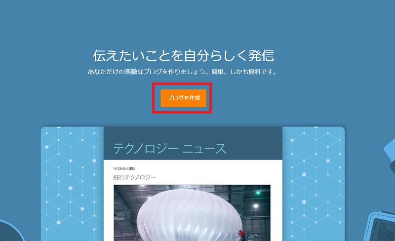 blogger-touroku1
