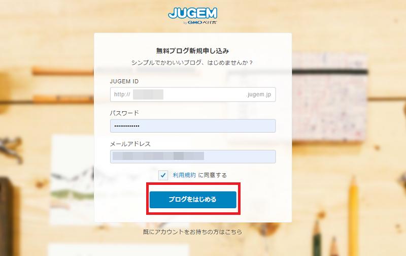 jugemblog-touroku2