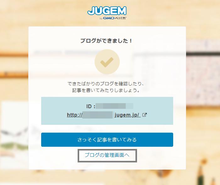 jugemblog-touroku4
