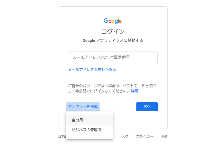 googleanalyticstouroku-1