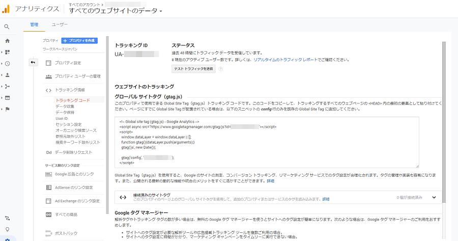 googleanalyticstouroku-2