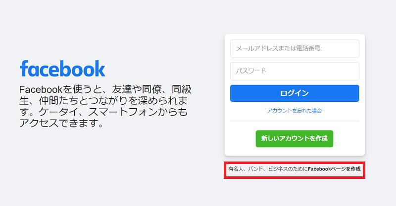 facebooktouroku-1
