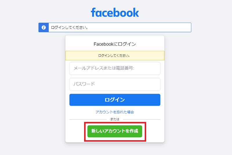 facebooktouroku-3