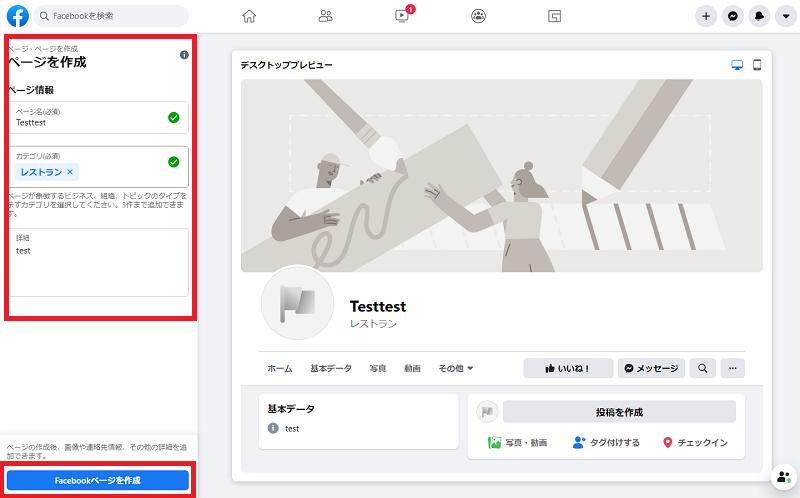 facebooktouroku-4