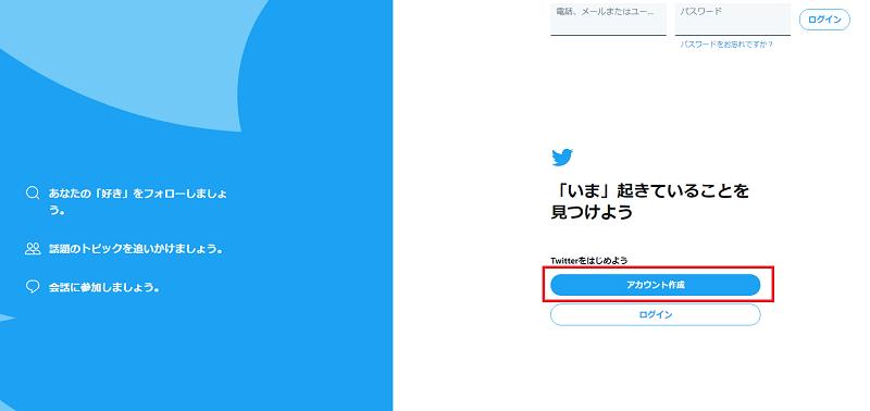 twittertouroku-1