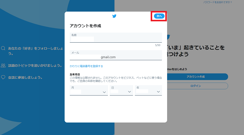 twittertouroku-2