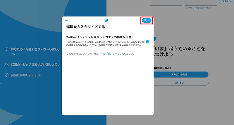 twittertouroku-3