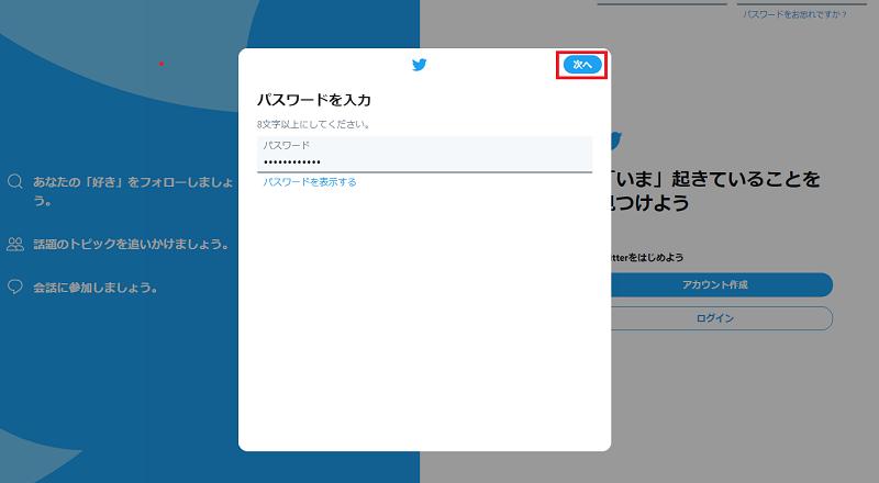 twittertouroku-6