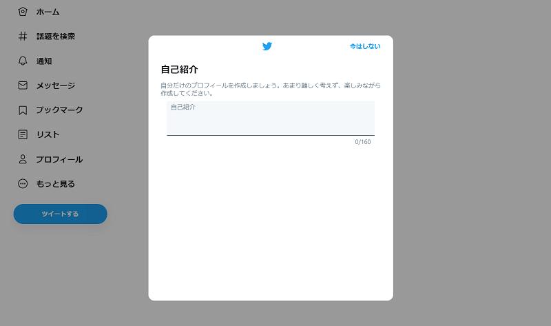twittertouroku-8