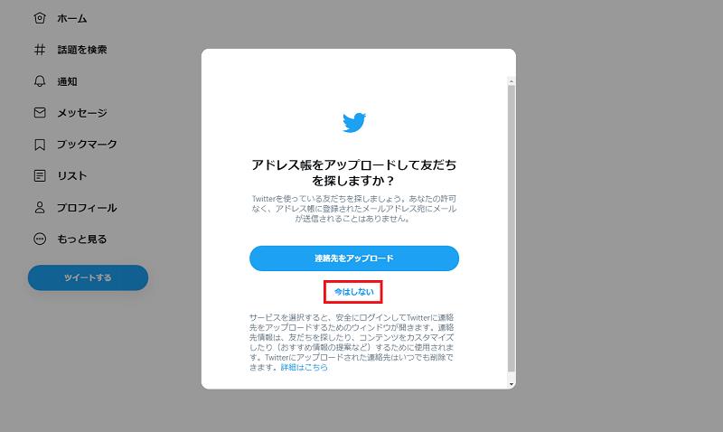 twittertouroku-9