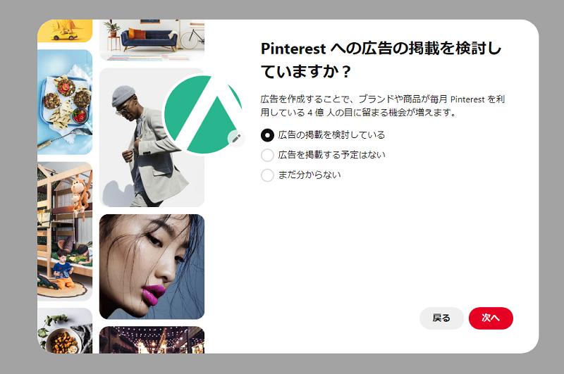 pinterest-touroku5